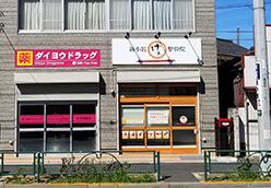 江戸川区 新小岩けん整骨院の外観写真