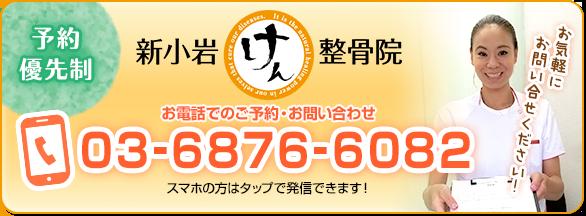 江戸川区 新小岩けん整骨院の電話番号:03-6876-6082