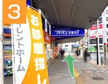 新小岩駅からの道順写真3