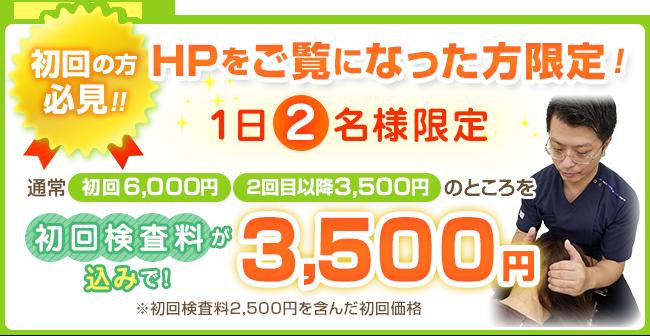 新小岩けん整骨院オープン記念特別価格1日2名様限定初診5,780円→1年間ずっと2,500円
