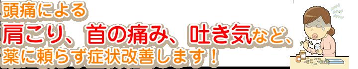 江戸川区 新小岩けん整骨院では、頭痛による肩こり、首の痛み、吐き気などを改善します!