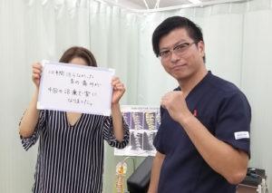 江戸川区 女性 首の痛みの口コミ
